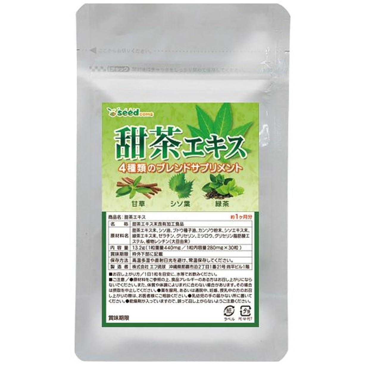 マウスピースメドレー軍甜茶エキス 甘草&シソ葉&緑茶配合 (約1ケ月分)