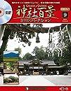 神社百景DVDコレクション再刊行 9号  大神神社・石上神社   分冊百科   DVD付