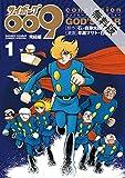 サイボーグ009完結編 conclusion GOD'S WAR(1)【期間限定 無料お試し版】 (少年サンデーコミックススペシャル)