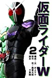仮面ライダーW 2巻〈これで決まりだ!〉 (コミックノベル「ヨムコ」)