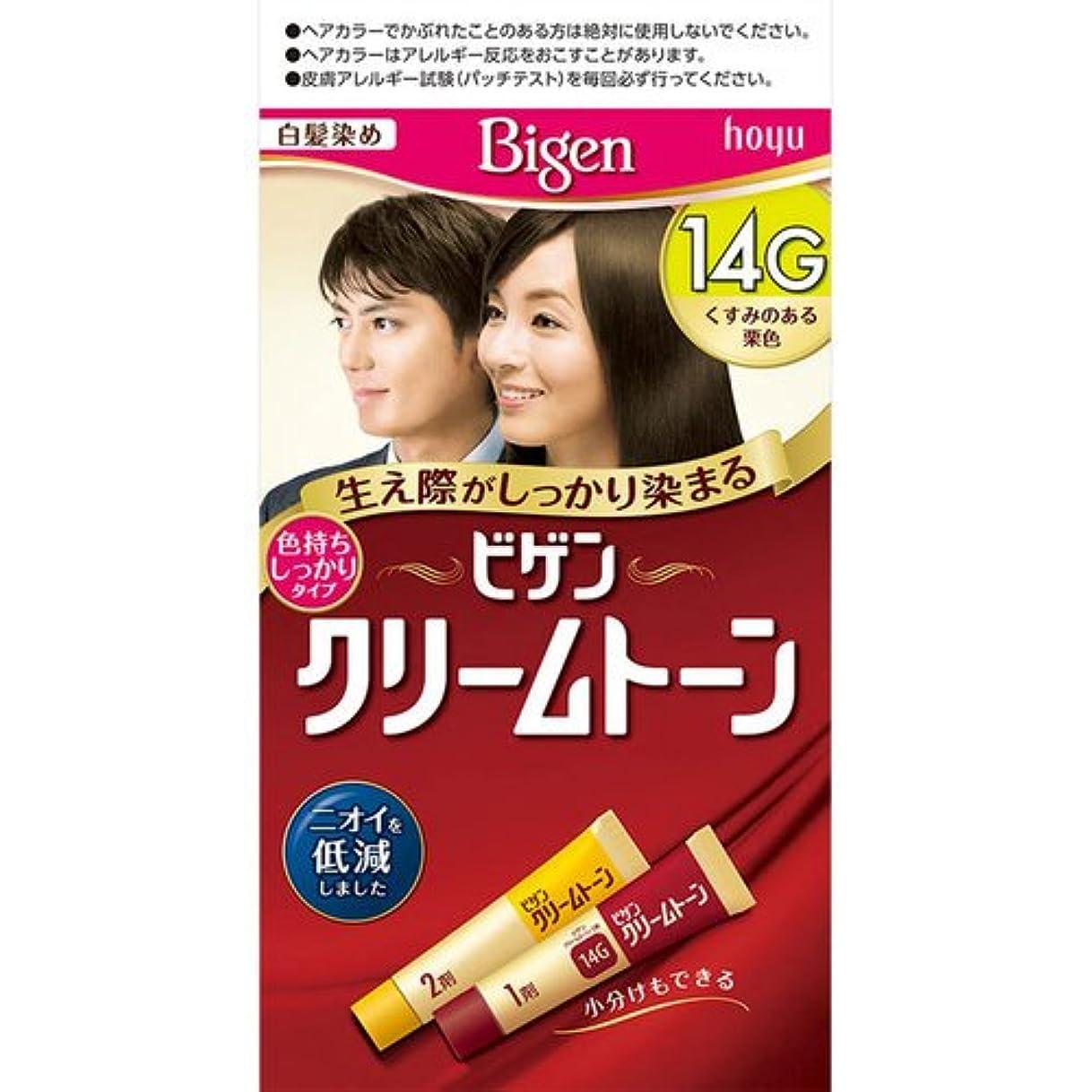 悪行基本的な留め金ビゲン クリームトーン 14G くすみのある栗色 40g+40g[医薬部外品]