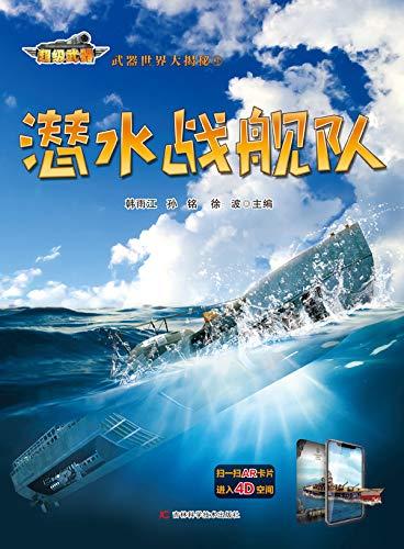 潜水战舰队 (English Edition)