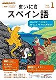NHKラジオ まいにちスペイン語 2020年 1月号 [雑誌] (NHKテキスト)