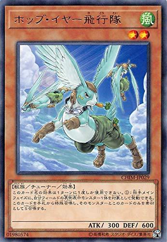 ホップ・イヤー飛行隊 レア 遊戯王 カオス・インパクト chim-jp029