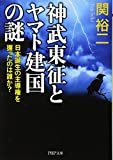 神武東征とヤマト建国の謎 日本誕生の主導権を握ったのは誰か? (PHP文庫)
