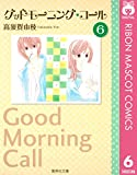 グッドモーニング・コール 6 (りぼんマスコットコミックスDIGITAL)