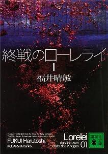 終戦のローレライ 1巻 表紙画像