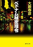 ベトナム秘密指令 新装版 (徳間文庫)