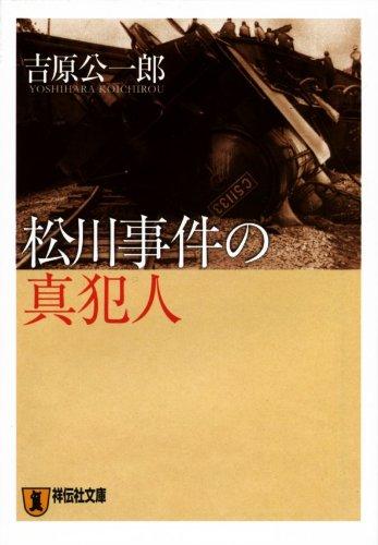 松川事件の真犯人 (祥伝社文庫 よ 6-1)