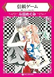 信頼ゲーム (ハーレクインコミックス)