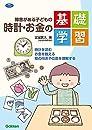 障害がある子どもの時計・お金の基礎学習-時計を読む お金を数える 絵の向きや位置を理解する
