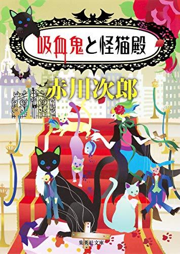 吸血鬼と怪猫殿 (集英社文庫)
