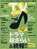 TVステーション西版 2020年 6/13 号 [雑誌]