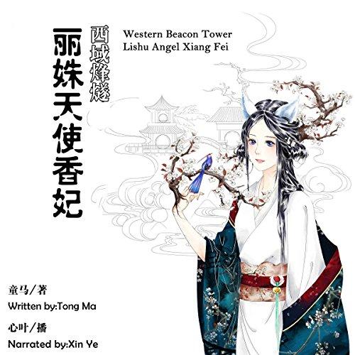 西域烽燧:丽姝天使香妃 - 西域烽燧:麗姝天使香妃 [Western Beacon Tower: Lishu Angel Xiang Fei] audiobook cover art