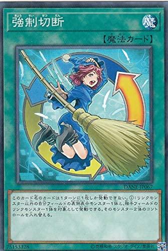 遊戯王 DANE-JP067 強制切断 (日本語版 ノーマルレア) ダーク・ネオストーム