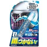 カーメイト(CARMATE) シールド用 超撥水コーティング エクスクリア ゼロワイパー シードコート C71【HTRC2.1】