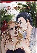 愛に惑うシーク (HQ comics テ 1-2)