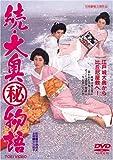 続・大奥(秘)物語 [DVD] image
