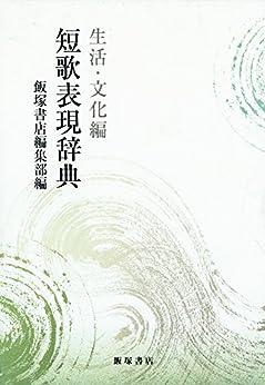 [飯塚書店編集部]の短歌表現辞典 生活文化編
