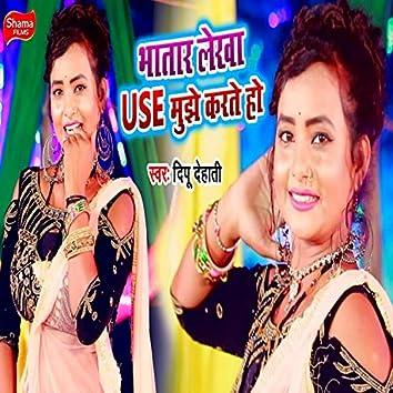 Bhatar Lekha Use Mujhe Karte Ho