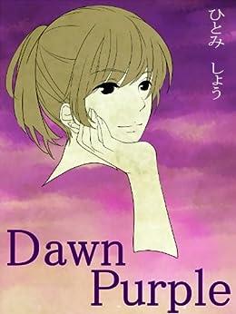 [ひとみしょう, 中田恵]のDawn Purple (フレジェロマンス文庫)