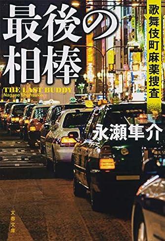 最後の相棒 歌舞伎町麻薬捜査 (文春文庫 な 48-6)