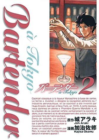 バーテンダー a Tokyo 2 (ヤングジャンプコミックス)