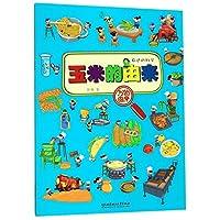 万物由来:玉米的由来(6-14岁儿童大百科,孩子身边的科学,3200幅科普漫画讲述万物的前世今生。)