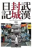 武漢封城日記: 【電子書特別加值版】 (Traditional Chinese Edition)