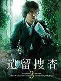 遺留捜査3 DVD-BOX[DVD]