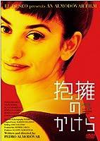 抱擁のかけら [DVD]
