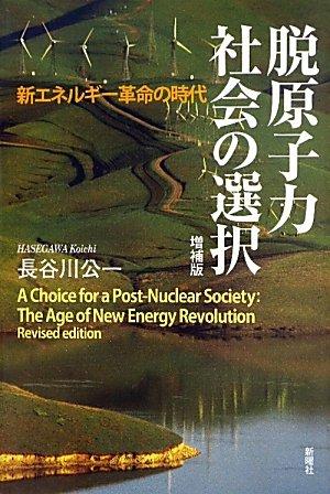 脱原子力社会の選択 増補版の詳細を見る