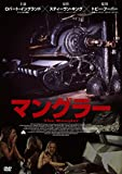 マングラー [DVD]