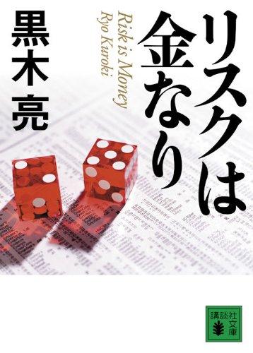 リスクは金なり (講談社文庫)