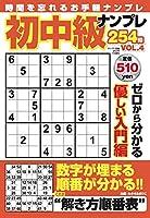 初中級ナンプレ254問VOL.4