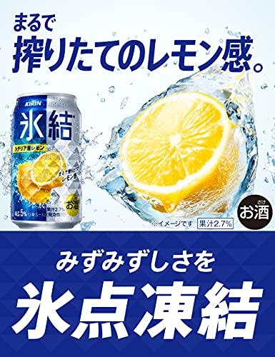 キリン 氷結 シチリアレモン