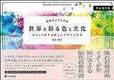 配色アイデア手帖 世界を彩る色と文化 (めくって旅する新しいデザインの本[完全保存版])