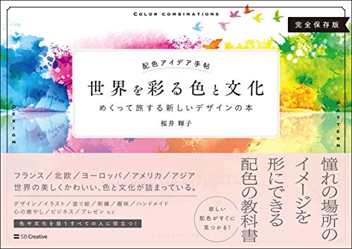 【Amazon.co.jp 限定】 配色アイデア手帖 世界を彩る色と文化(DL特典:世界の配色MAP) (めくって旅する新しいデザインの本[完全保存版])