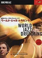 Berklee 世界のグルーヴをドラムセットで ワールドジャズドラミング 模範演奏&プレイアロングCD付