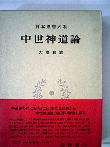 日本思想大系〈19〉中世神道論 (1977年)