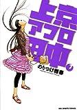 上京アフロ田中(7) (ビッグコミックス)