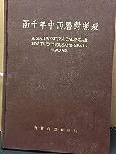 A Sino-Western Calendar for Two Thousand Years: 1-2000 AD (Liang Qian Nian Zhong Xi Li Dui Zhao Biao: 1-2000 A.D.)