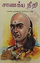 Chanakya Neeti (Tamil Edition)