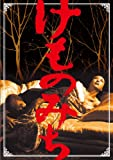 けものみち[DVD]