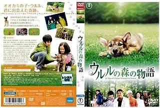 ウルルの森の物語 A Tale Ululu's Wonderful Forest 中古DVD [レンタル落ち] [DVD]