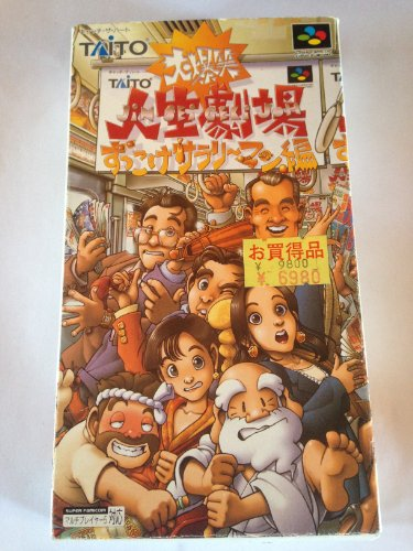 Daibakushou: Jinsei Gekijou - Zukkoke SalaryMan Hen [Super Famicom] [Import Japan]
