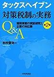 タックスヘイブン対策税制の実務Q&A(第2版)