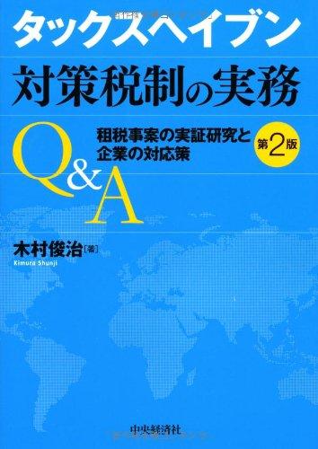 タックスヘイブン対策税制の実務Q&A(第2版)の詳細を見る