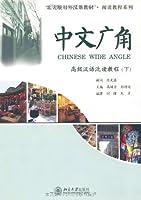 中文广角:高级汉语泛读教程(下)(附光盘1张)