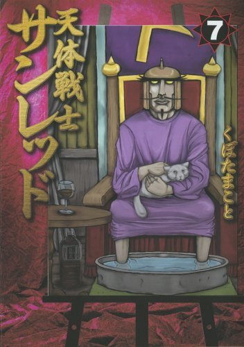 天体戦士サンレッド 7 (ヤングガンガンコミックス)